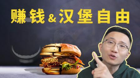 努力挣钱就是为了给全家人买汉堡?——我的金钱观