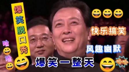 搞笑脱口秀:幽默调侃,快乐搞笑,让您乐翻天