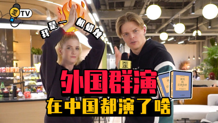 自从这群歪果仁在中国剧组当群演以后。。。