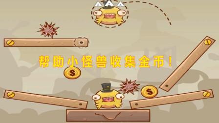 帮助小怪兽搜集金币:小怪兽有了金币就能买玩具和零食啦,真是太开心了!