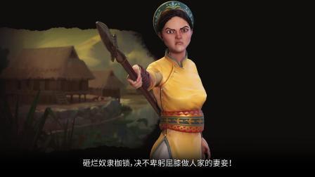 【游民星空】《文明VI:新纪元季票》越南领袖赵夫人演示
