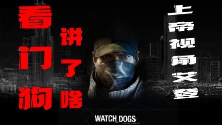 拥有上帝视角的黑客,艾登皮尔斯自传,20分钟看完【看门狗】
