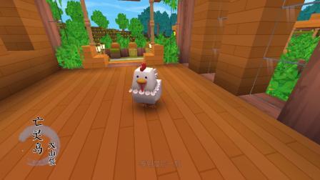 趣玩游戏15:大表哥被绑架!鸡却背叛黑龙大人救他出来?