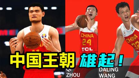 2k21中国王朝:中国队VS三巨头爵士谁更强?