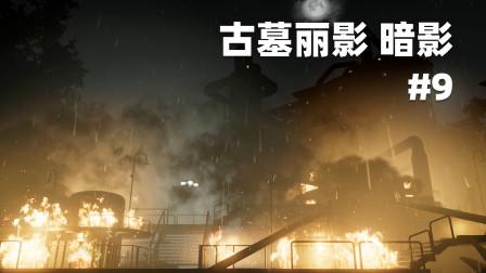 【暗影】劳拉坐的船又沉了 一个人毁掉一座炼油厂