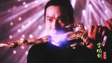 金庸武侠里唯一可以用剑光杀人的剑,全身黄金打造剑身像蛇