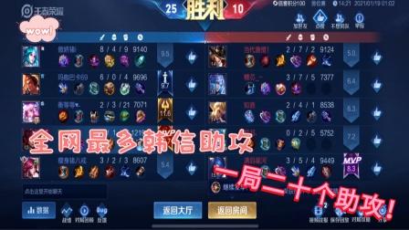 王者荣耀:全网最多韩信助攻 一局二十个助攻!