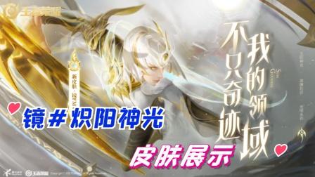 王者荣耀:王者英雄镜的炽阳神光皮肤展示!