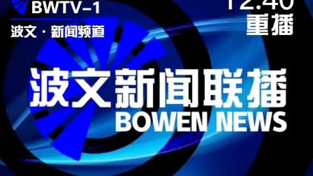 波文新闻联播07:00片头