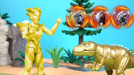 泽塔变身黄金德尔塔天爪形态,黄金霸王龙变出三个奥特勋章
