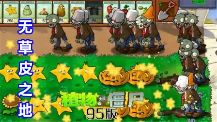 植物大战僵尸95版:无草皮之地,三发豌豆失败!