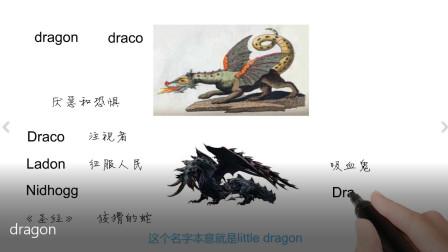 Jason|英语单词背后的文化,dragon有关邪恶的龙,跟杰森老师轻松学英语