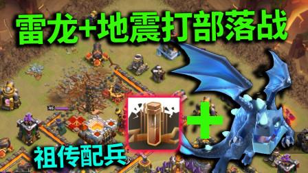 部落冲突:新流派雷龙+地震,实战效果强到爆?