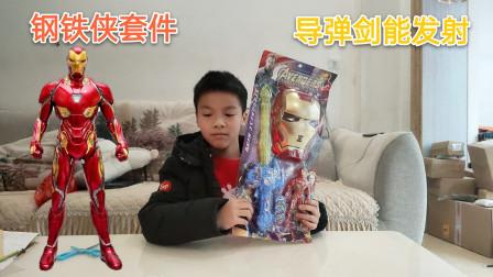 小学生开钢铁侠玩具,有钢铁侠人偶和面具,还有能发射的导弹剑