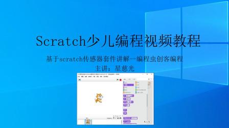 第12课 编程虫scratch少儿编程教学视频 arduino旋钮调光台灯
