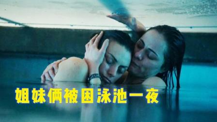 公共泳池有盖子你知道吗?姐妹俩被困泳池下一整晚,差点死翘翘