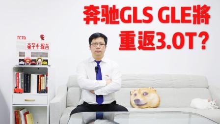 中国特供2.5T的GLS和GLE,为何不到一年,奔驰突然又要换回3.0T?