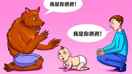脑力测试:谁是宝宝的父亲?