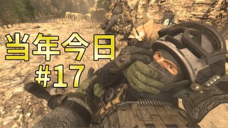 使命召唤6重制版17:你看这士兵憋屈的小眼神!