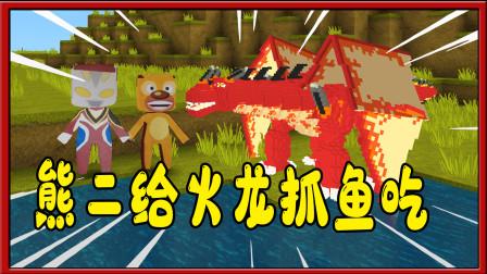 迷你世界:熊出没熊二和盖亚奥特曼掏蜂窝发现喷火龙