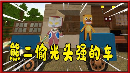 迷你世界:熊出没熊二和盖亚奥特曼去偷光头强的汽车
