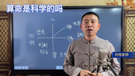 刘恒易经:算命是科学的吗