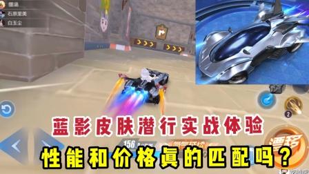 QQ飞车手游:蓝影主宰潜行实战体验,性能加成真的值两百块吗?