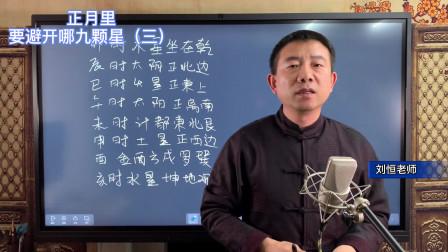 刘恒易经:正月里要避开哪九颗星(三)