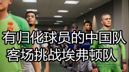 实况足球2021,有归化球员的中国队,客场挑战埃弗顿队