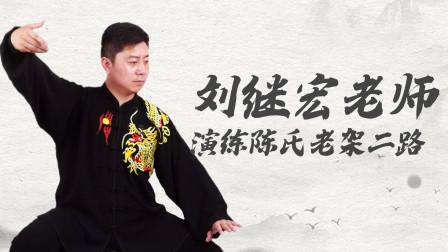 中国武术七段刘继宏老师演练陈氏老架二路,刚劲有力,发力就是整!