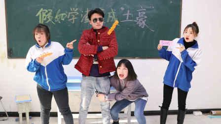 短剧:假如学渣变成了土豪,全班同学开心到飞,结果老师却哭了!