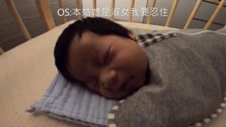 抓拍到可爱宝宝睡觉时放屁,屁声虽然小,但是这威力一点不输大人