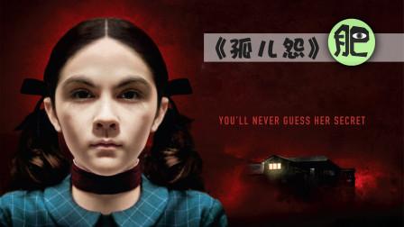 6分钟带你看完电影《孤儿怨》没有妖魔鬼怪,却让人更加恐怖