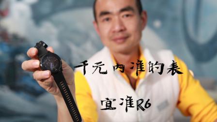 吴栋说跑步:千元内准确的跑步表-宜准R6