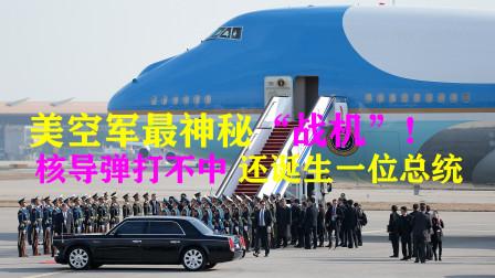 诞生过美国总统的飞机!核导弹都打不中