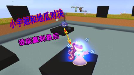 迷你世界:脚踩彩色方块,小宇姐和地瓜两次对决,谁能赢到最后