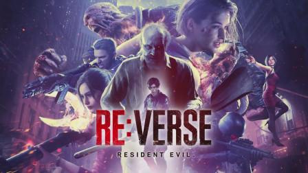 生存恐怖对战游戏《生化危机ReVerse》公布,买生化8就送