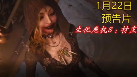 1月22日官方最新游戏预告片【生化危机8:村庄】