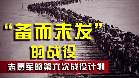 """""""主动放弃"""":抗美援朝第六次战役为什么准备而未实施?"""