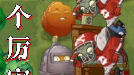 植物大战僵尸:用能量豆的爆炸坚果!为什么还没有普通的厉害?