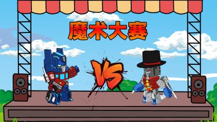 魔术大赛终极决战!红蜘蛛把擎天柱变成小兔子