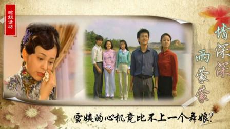 最有心机的四个女人,雪姨根本排不上号,大上海舞娘才是大佬