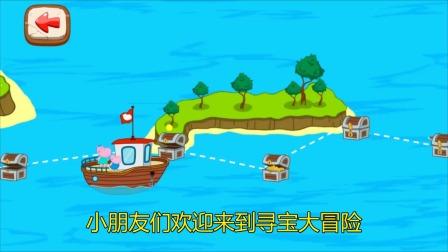 挖宝小天才:前面发现了宝藏岛!