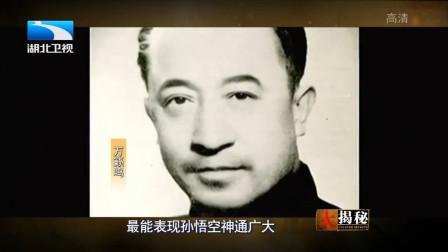 时隔五年,万籁鸣又回到了上海,这一次他决心拍《美猴王》!