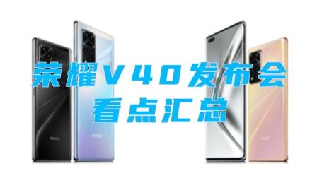 3分钟看完荣耀V40新品发布会,3599起售,要不要入手?