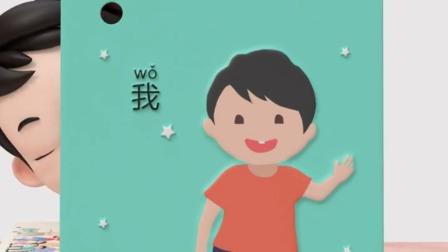 认识家庭成员启蒙动画育儿教育