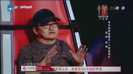 好声音:张玮过于发挥技巧,丢掉了歌曲本身意境,惨遭刘欢质疑!