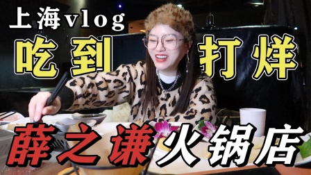 上海Vlog,吃到打烊的薛之谦火锅店!