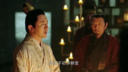 上阳赋:太子巴结王蔺太明显,令其他大臣不满