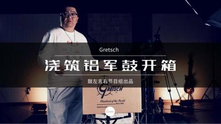 GRETSCH 铸造铝腔军鼓开箱试听-鼓左言右节目组出品